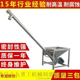 螺旋式送料机 不锈钢螺旋输送机批发 六九重工 正规