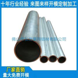 定做铝合金管材 铝管开模CNC加工 铝管挤压加工