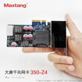大唐POE網卡E350-Z4軟路由PCI-E採集卡