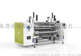 全自动四工位缠绕膜复卷分切机