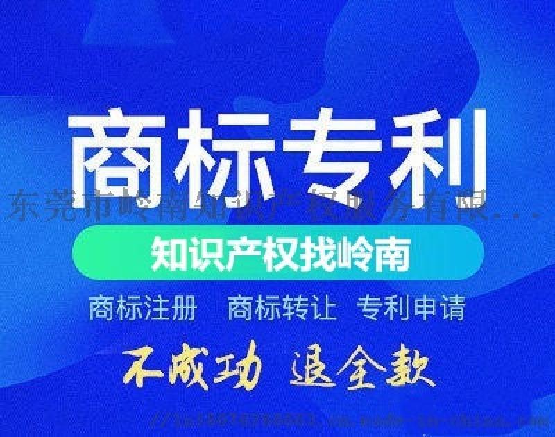 东莞专利申请 商标注册公司
