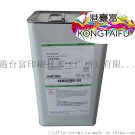 ZVC557HF无卤素稀释剂ZV558慢干稀释剂 艾康色丽可丝网移印开油水