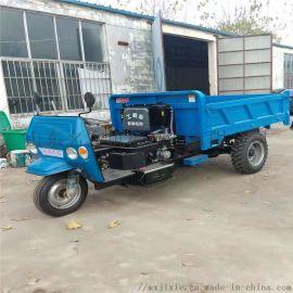 大**自卸三轮车 建筑工程爬山虎 拉沙拉货三轮车