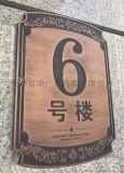 天津做旧复古标识牌定制 仿古复古标识牌制作质优价廉