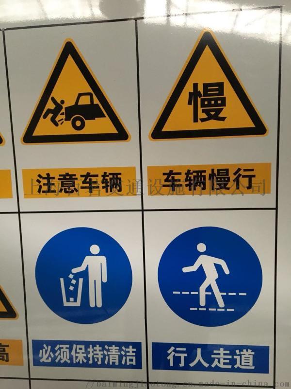 南通厂家定制铝板反光标志牌|道路安全标识