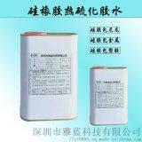 矽膠膠水矽橡膠底塗劑 矽膠包五金尼龍
