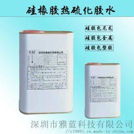 硅胶胶水硅橡胶底涂剂 硅胶包五金尼龙