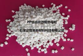 PP低卤环保型阻燃母粒