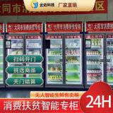 消費扶貧專櫃 無人售貨櫃 稱重生鮮櫃廠家可定製