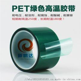 PET绿色高温胶带耐高温200度硅胶电镀烤漆胶带