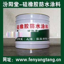 硅橡胶防水涂料用于工业和民用建筑物的防水