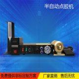 半自動點膠機,溫控器點膠機,半自動矽膠點膠機
