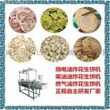 燃气花生饼机 柴油花生饼机 全自动花生饼机生产线