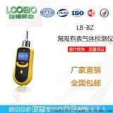 青岛路博环保LB-BZ1泵吸式甲醛检测仪