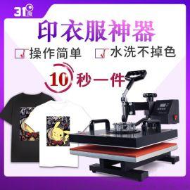 桐廬縣31度數碼印花機印衣服機器