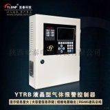 供应厂家直销亚泰YTRB液晶型气体报 控制器