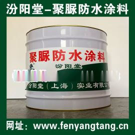 聚脲涂料、饮用水  聚脲防水抑菌耐磨防护涂料