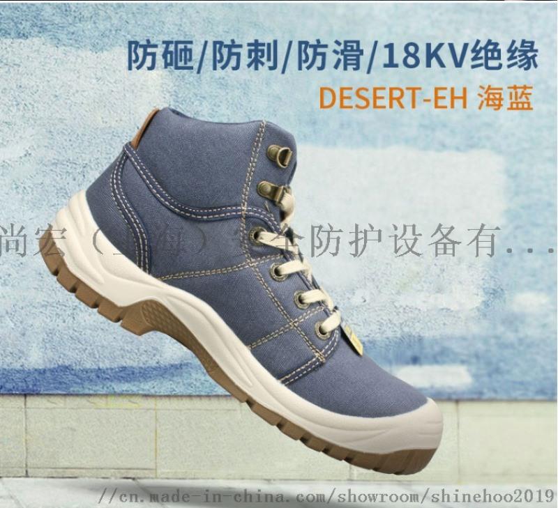 DESERTEH鞍琸宜SJ勞保鞋