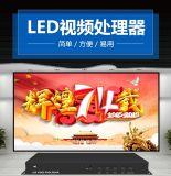 LED視頻處理器音視頻同步切換顯示控制器廠家直銷