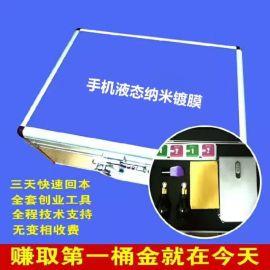 真空镀膜机贴膜机跑江湖地摊展会热销新产品怎么做