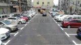 双流停车场车位划线、双流热熔划线施工队YCY