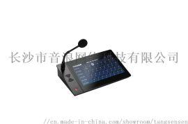 音浪 智能远程广播视频会议系统