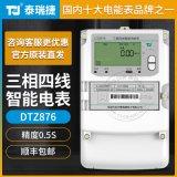 泰瑞捷DTZ876三相四線智慧電能表3*1.5(6)A 0.5S級3*220/380V