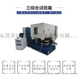 环仪仪器温度、湿度、振动综合环境试验箱