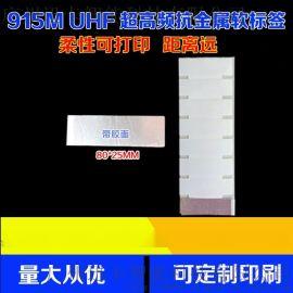 超高频抗金属标签 UHF电子标签1800-6 915M