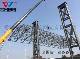 钢结构网架工程厂家 承接大型网架工程 东吴网架