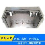 众普厂家机床导轨钢板防护罩冷板钢制伸缩式防尘罩定制