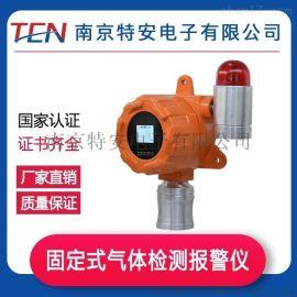 可燃气体固定式气体报警器-南京特安电子
