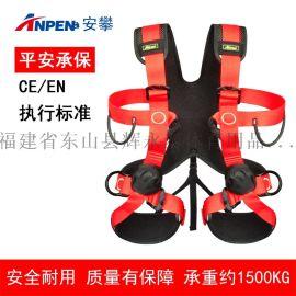 安攀09088AA全身安全带攀岩电力工业高空作业