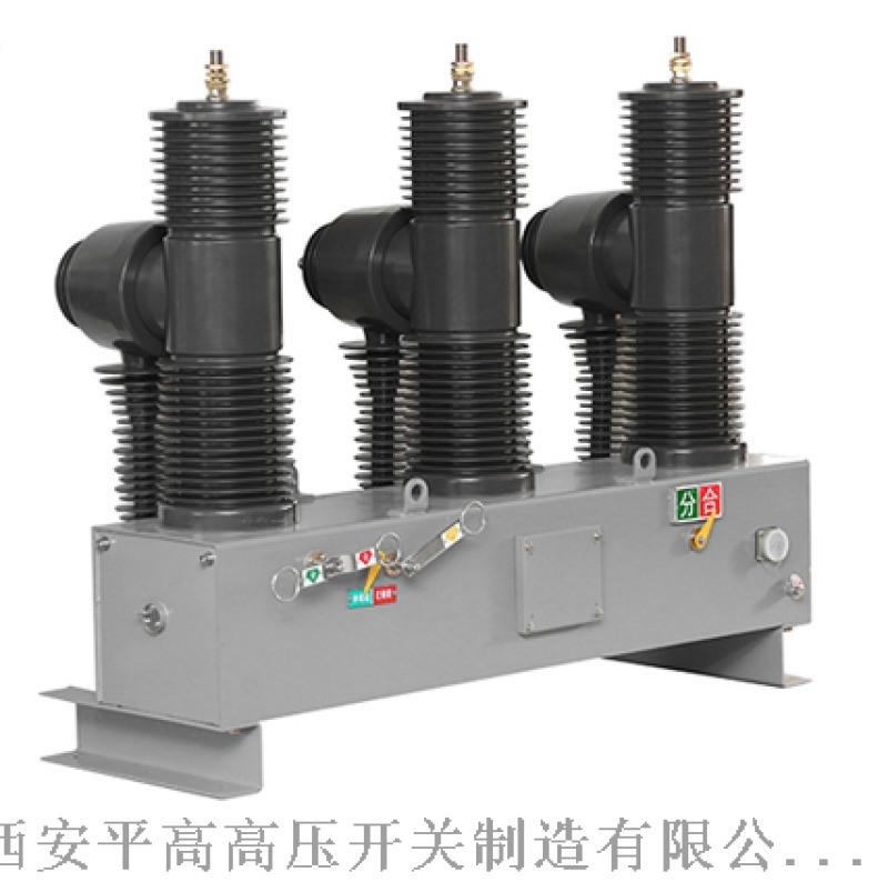 zw32-35KV柱上真空断路器