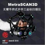 3D扫描仪Creaform MetraSCAN沪敖