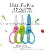 美帝亚2..5寸多功能辅食剪刀婴儿陶瓷剪刀厂家供应