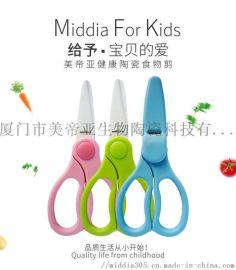 美帝亚2..5寸多功能辅食剪刀  陶瓷剪刀厂家供应