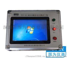 医疗电器产品剩余电压测试仪