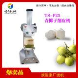 新款 自动椰子削皮机 饮料加工