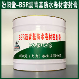 直销、BSR沥青基防水卷材密封膏、直供