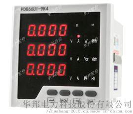 智能型电压表PD668U系类华邦电力厂家直销