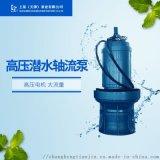 安徽易澇區1200QZB-280KW潛水軸流泵