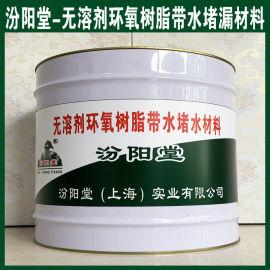 无溶剂环氧树脂带水堵漏材料、防水,性能好