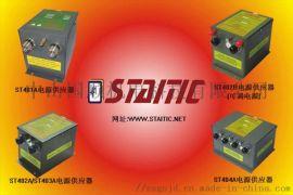 斯蒂克防静电设备静电消除器高压发生器离子风枪风棒
