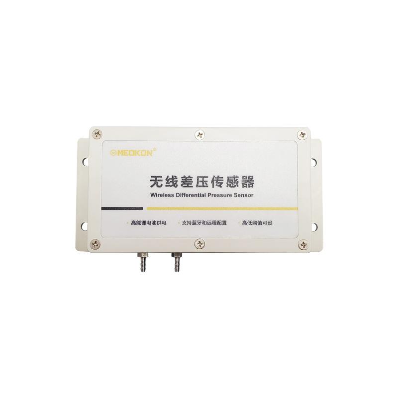上海銘控:無線微差壓感測器 風壓壓差感測器