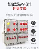 电器元件品牌定制BXM(D)防爆动力照明配电箱