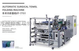 手术巾自动折叠机 ET-7751