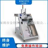 自动IC管装烧录机KU10000 烧录设备厂家直销