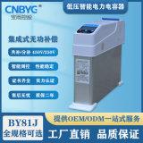 BY81J系列低压智能电容器 10-60kvar