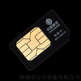 移动测试卡 10086信号测试卡 移动试机卡